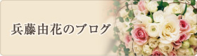 兵藤由香のブログ